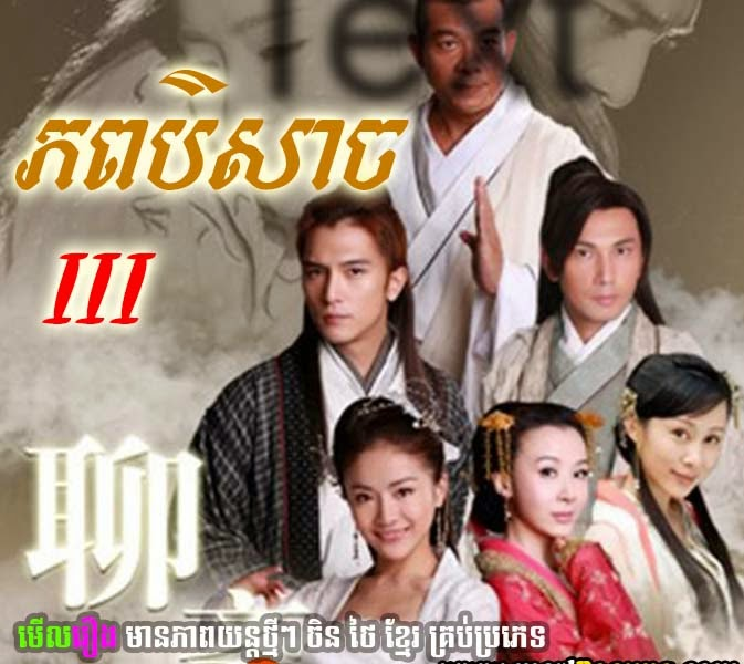 Pub Beysach III [44 End] Chinese Drama Khmer Movie