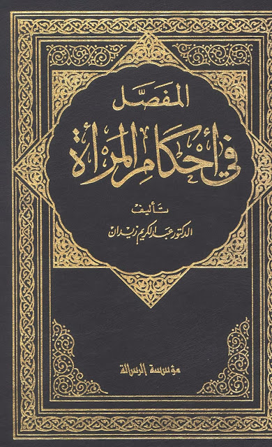 المفصل في أحكام المرأة والبيت الإسلامي - عبد الكريم زيدان ( 11 مجلد على رابط واحد ) pdf
