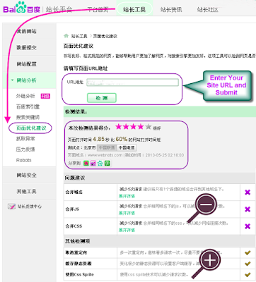 Baidu Page Optimization Tips