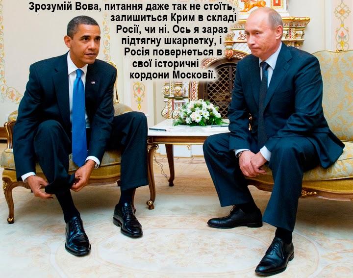 У Путина не исключают неформальной встречи с Обамой на следующей неделе - Цензор.НЕТ 393