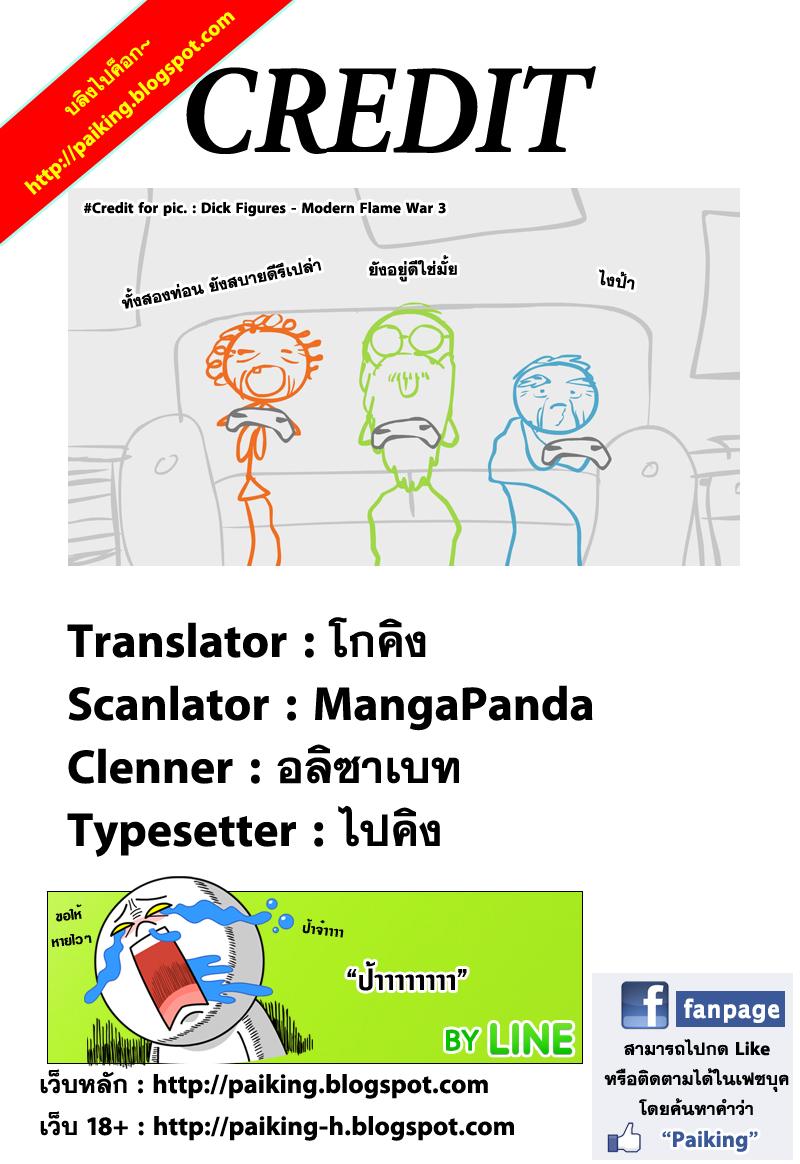 Naruto 634 : ความขัดแย้งใหม่ทั้งสาม TH แปลไทย