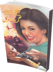Free Download Great Circle By Zaheer Ahmed Imran Series pdf