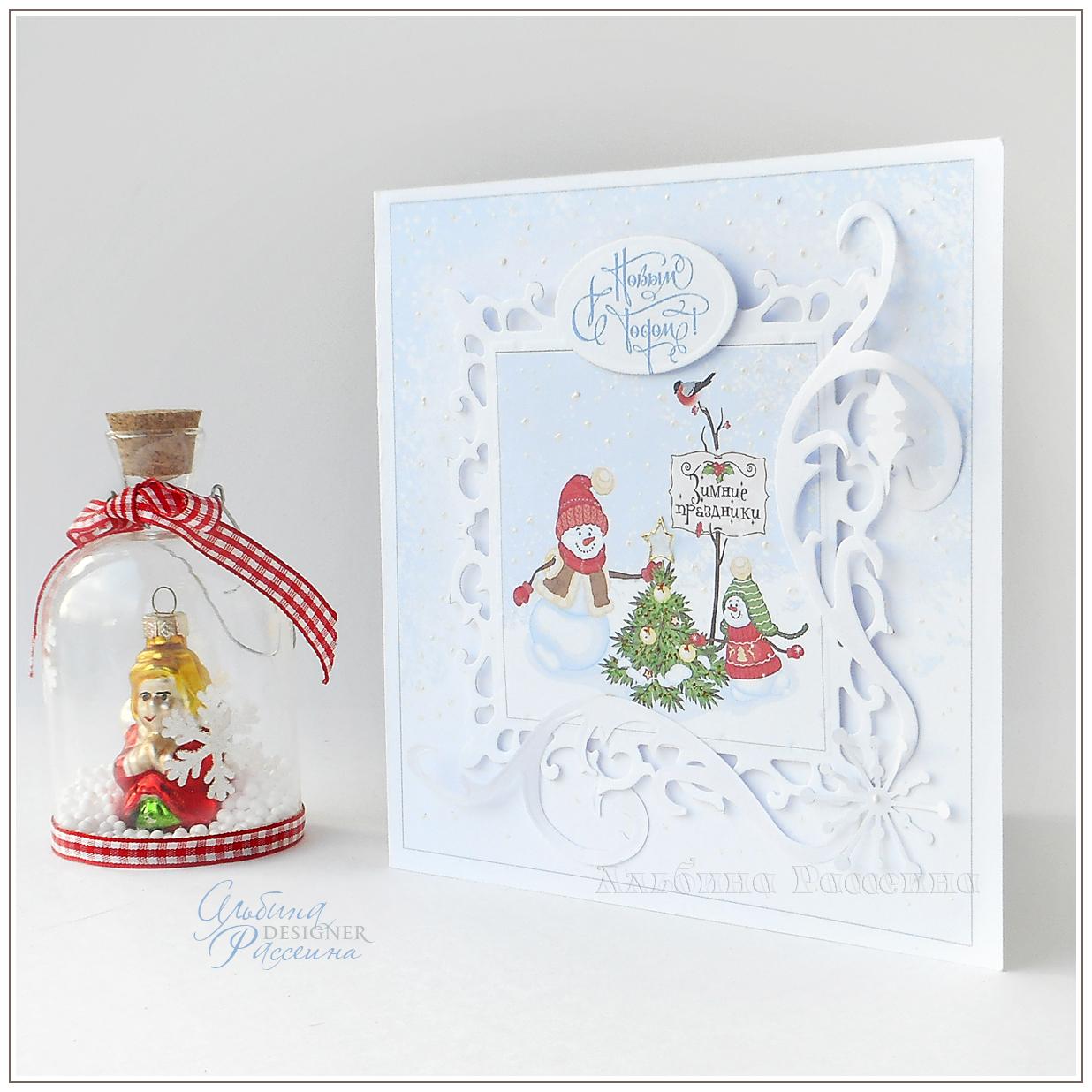 Новогодняя открытка скрапбукинг.