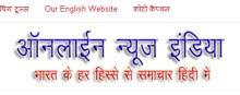 ऑनलाइन न्यूज़ इंडिया हिंदी