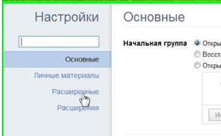 Выбор просмотра документов PDF в Google Chrome