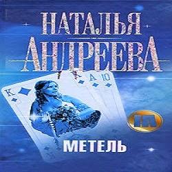 Метель. Наталья Андреева — Слушать аудиокнигу онлайн