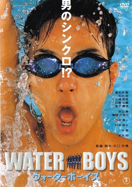 [MOVIES] ウォーターボーイズ / WATER BOYS (2001)