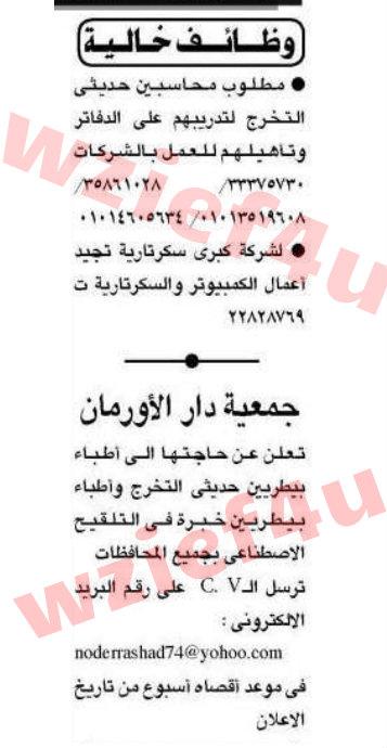 وظائف جريدة الأهرام الثلاثاء 2 أبريل 2013 -وظائف مصر الثلاثاء 02-04-2013