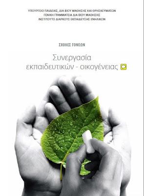 http://2lyk-aliver.eyv.sch.gr/files/teachers/odigies_mathimatwn/synergasia_scholeiou_ideke.pdf