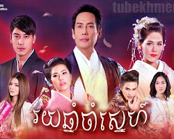 [ Movies ] Roy Chhnam Jam Sne - Thai Drama In Khmer Dubbed - Thai Lakorn - Khmer Movies, Thai - Khmer, Series Movies