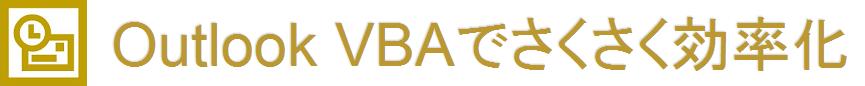 Outlook VBAでさくさく効率化