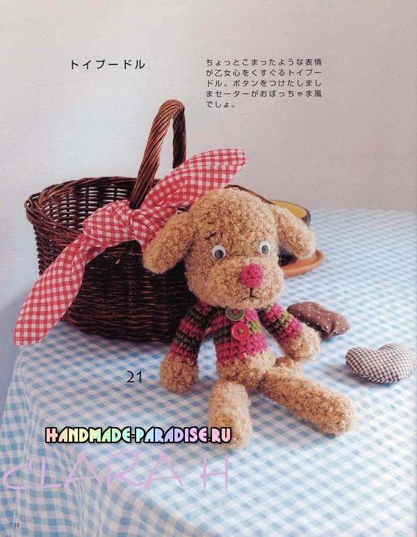 Японский журнал со схемами вязания крючком игрушек амигуруми
