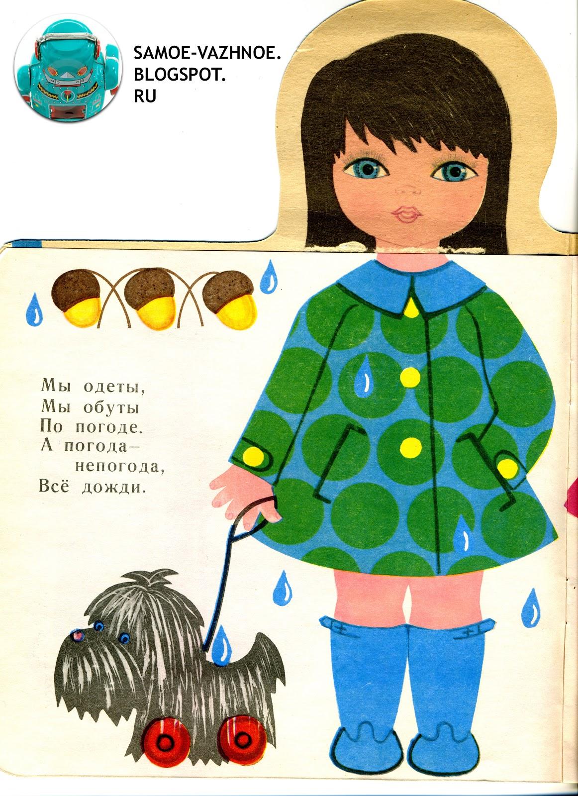Мы одеты, мы обуты по погоде А погода-непогода, всё дожди. Нету солнышка в окошке, Надевай и ты сапожки, И гулять иди - солнышка не жди.