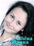 Алёна Ирина «Ты лети, лети моя мечта»