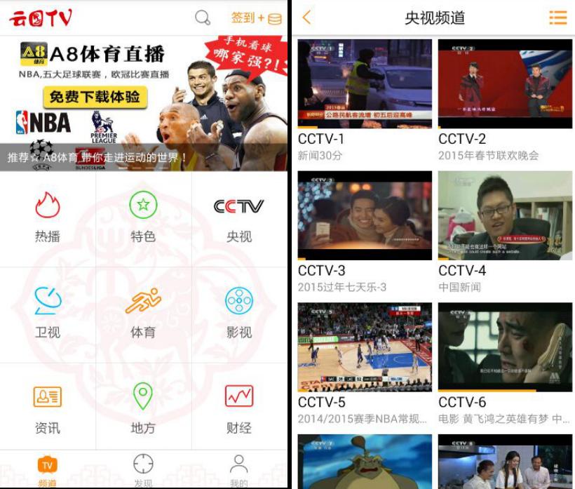 云图TV APK 下載