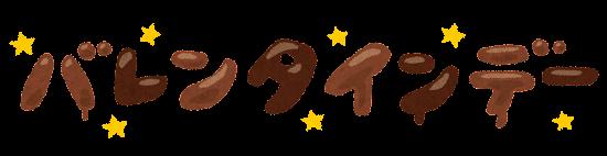 「バレンタインデー」のイラスト文字