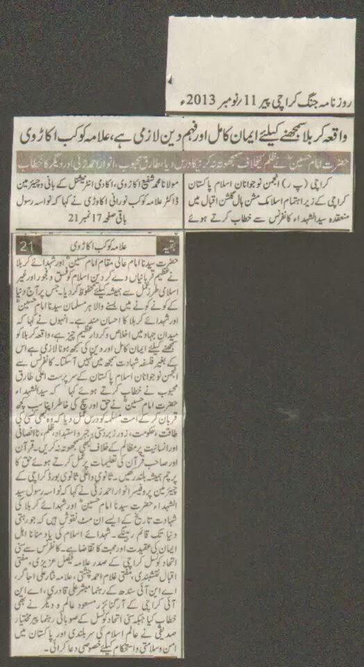 Roznaamah/Daily JANG Karachi Monday allama kaukab noorani okarvi