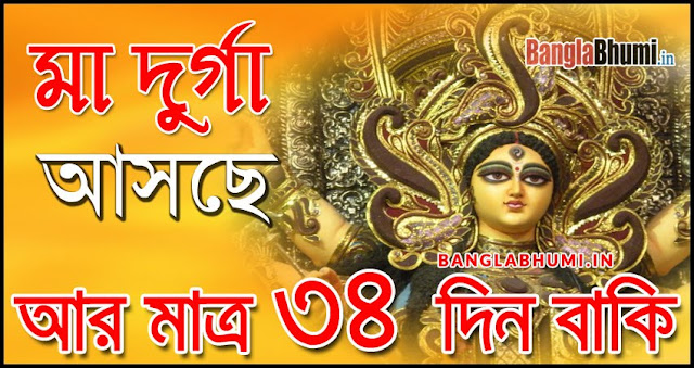 Maa Durga Asche 34 Din Baki - Maa Durga Asche Photo in Bangla