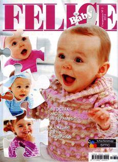 Felice Baby Спецвыпуск № 2 2012