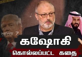 Saudi Arabia Journalist Jamal Khashoggi Death | News 7 Tamil