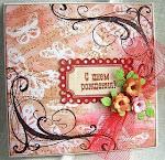 моя открытка в тройке лучших))