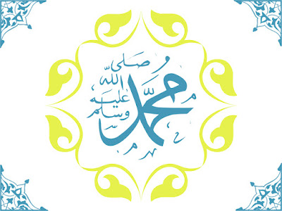 holly prophet muhammad wallpapers