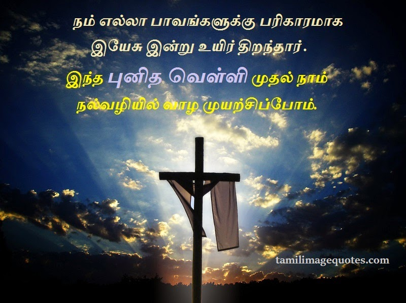 Good Friday Quotes in Tamil / Punitha Velli Kavithai,Death Of Jesus Christ Yesu Irantha Naal