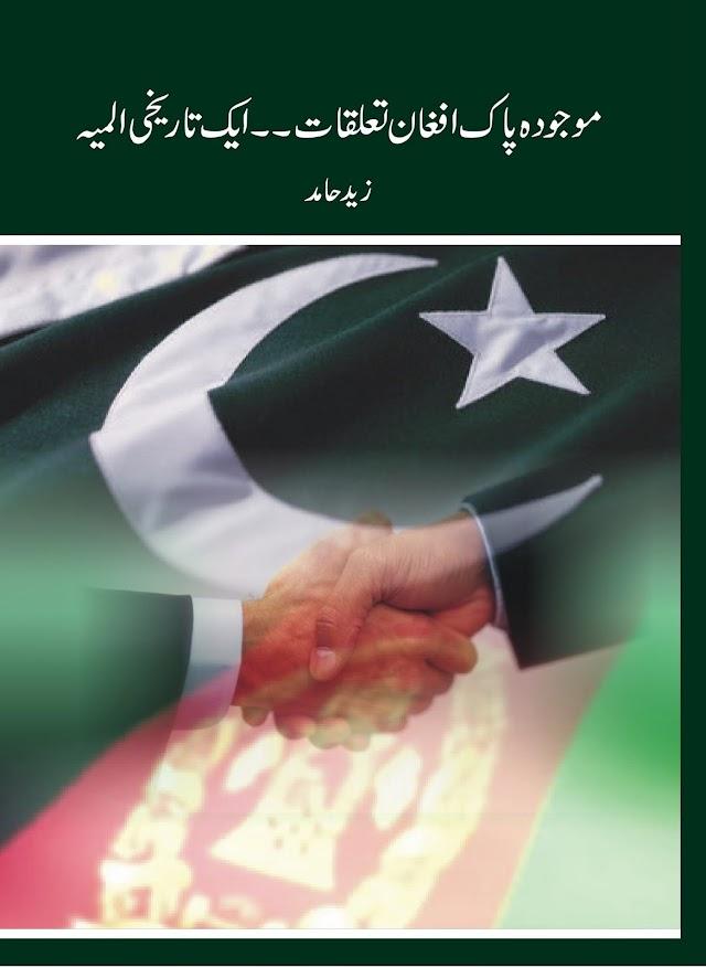 Mojooda Pak Afghan Taluqat---- Aik Tarikhi Almia