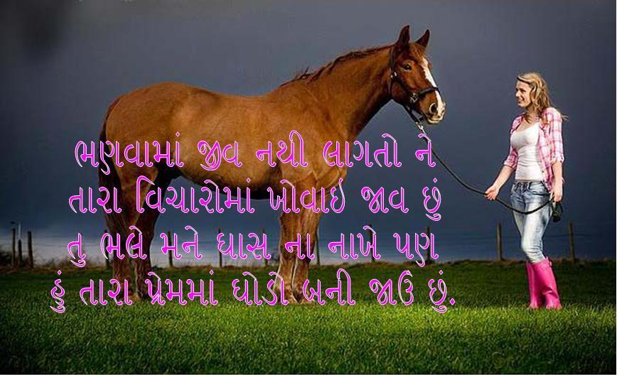 Gujarati Funny Shayari
