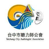 台中市聽力師公會