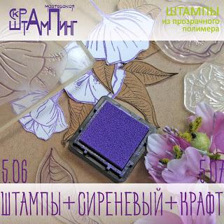 +++Штампы ПЛЮС сиреневый и крафт до 05/07