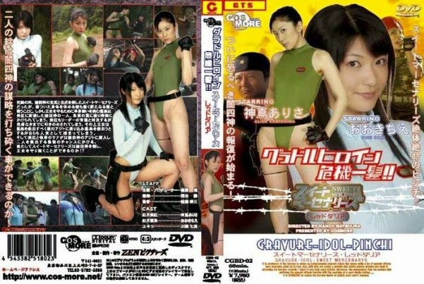 CGBD-02 Super Heroine Saves the Crisis SWEET MERCENARYS Red Dahlia, Chie Ooki, Arisa Kamishima