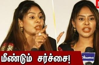 Sri Reddy Latest Press meet