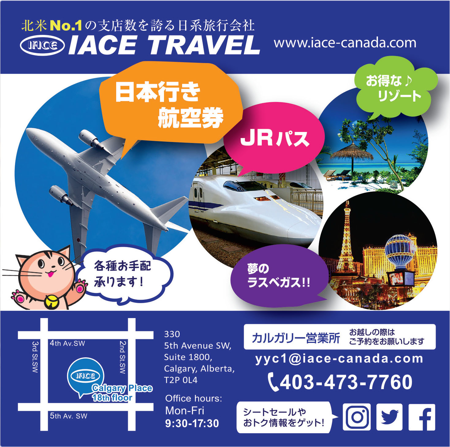IACE Travel Calgary
