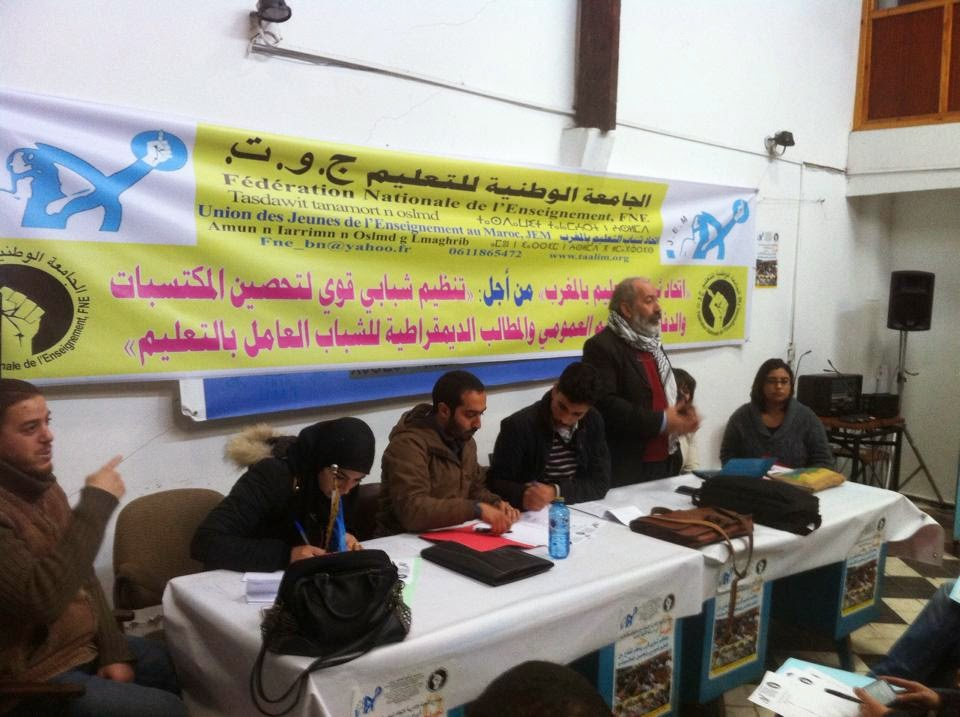 """اتحاد شباب التعليم يندد باستمرار إهانة الأساتذة ويؤكد على إسقاط """"الفساد والاستبداد"""""""