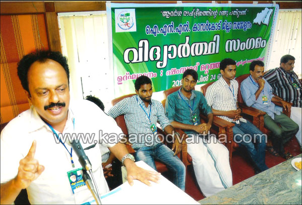 INL, Chalanam, Kasaragod, Kerala, Student, Conference, Meet, Kerala News, International News, National News, Gulf News, Health News, Educational News, Business News, Stock News, Gold News.