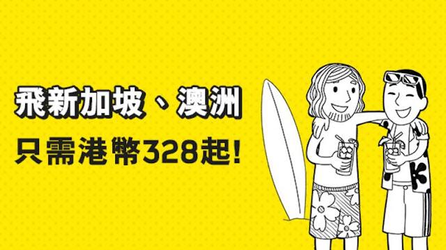 酷航新優惠,香港飛新加坡單程$328、澳洲$1048,明日(1月21日)早上10時開賣。