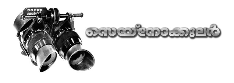 സെയ്നോകുലര്
