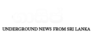 Gossip Lanka News | Hot Gossips | Sri Lankan Exclusive News | Gossip Lanka | GOSSIP99