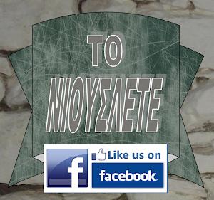 Το Νιουσλέτε στο facebook