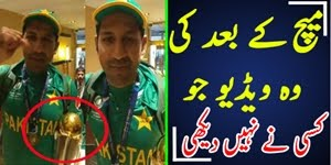 UNSEEN -- SARFRAZ AHMED WITH CHAMPIONS TROPHY FULL VIDEO