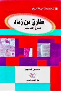 طارق بن زياد فاتح الأندلس - حسين شعيب pdf
