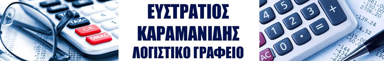 ΛΟΓΙΣΤΙΚΟ ΓΡΑΦΕΙΟ ΚΙΛΚΙΣ