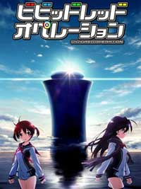 Ver Vividred Operation sub espaol online descargar