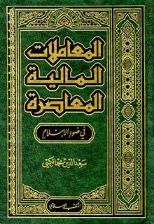 كتاب المعاملات المالية المعاصرة فى ضوء الاسلام - سعد الدين محمد الكبى