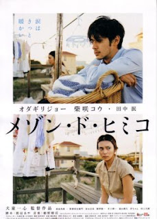 House of Himiko, 2005, gay película