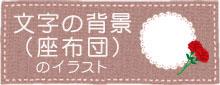 文字の背景・座布団のイラスト