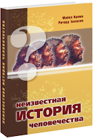 Кремо Майкл, Томпсон Ричард. Неизвестная история человечества