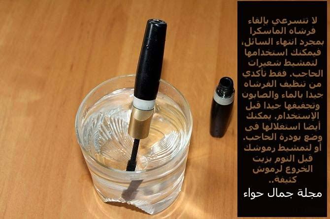 3 خطوات للتخلص من تكتل وجفاف الماسكارا مجلة جمال حواء