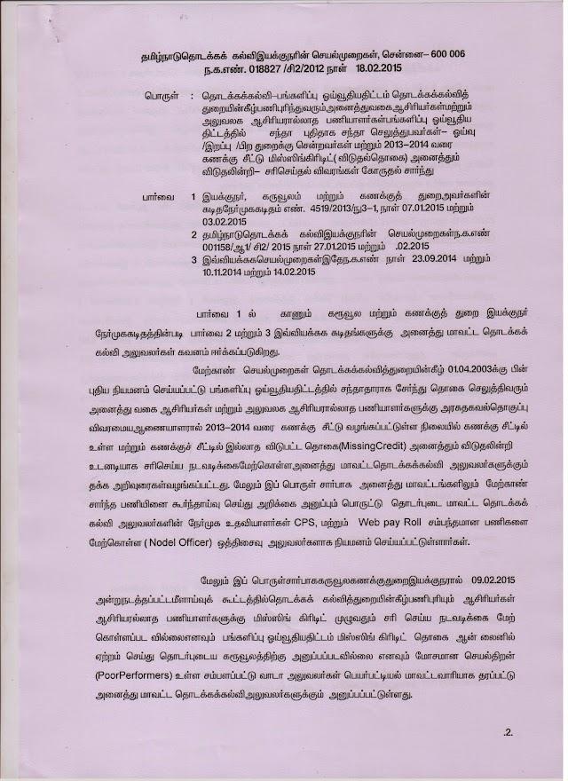 CPS 2013-14ம் ஆண்டு வரை கணக்கு சீட்டு விடுதலின்றி விவரம் கோரி உத்தரவு